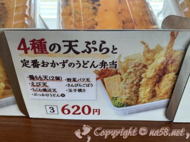 丸亀製麺 うどん弁当 四種の天ぷら620円