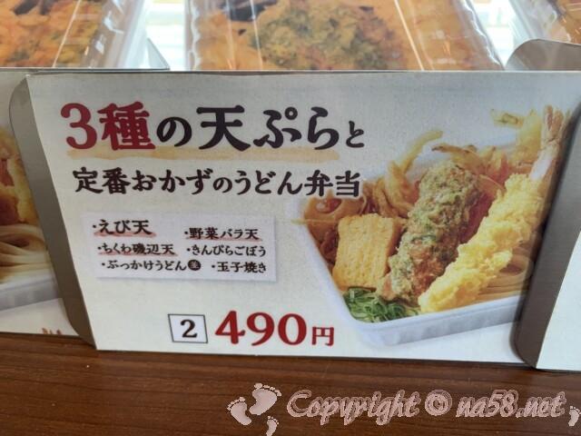 丸亀製麺 うどん弁当 三種の天ぷら490円