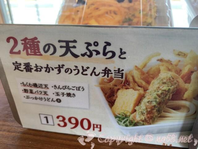 丸亀製麺 うどん弁当 二種の天ぷら390円