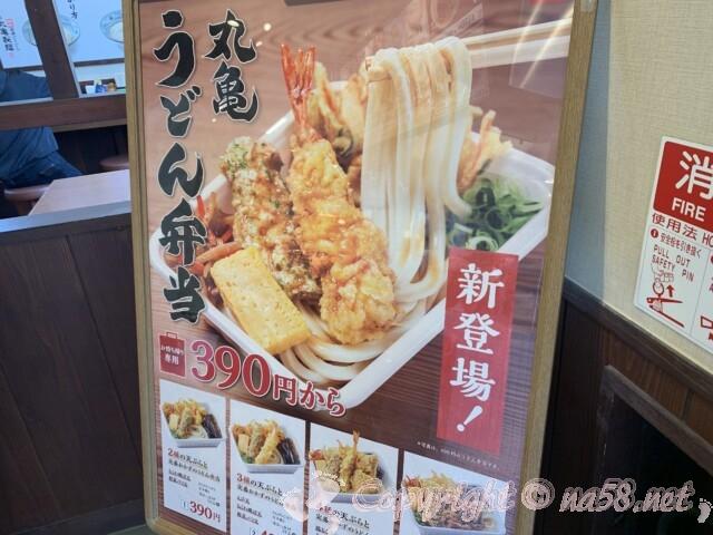 丸亀製麵・うどん弁当四種類