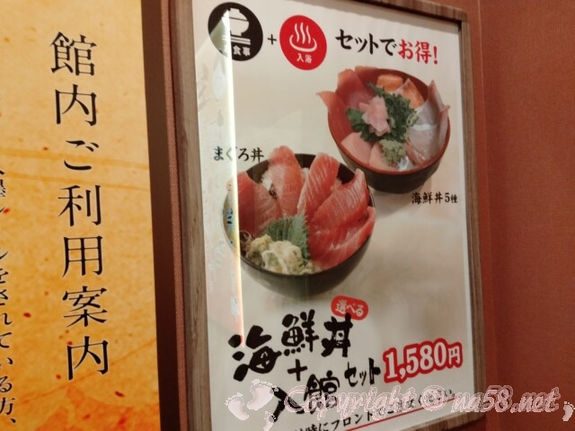 春日井笑福の湯(愛知春日井)の海鮮丼と入浴のセット