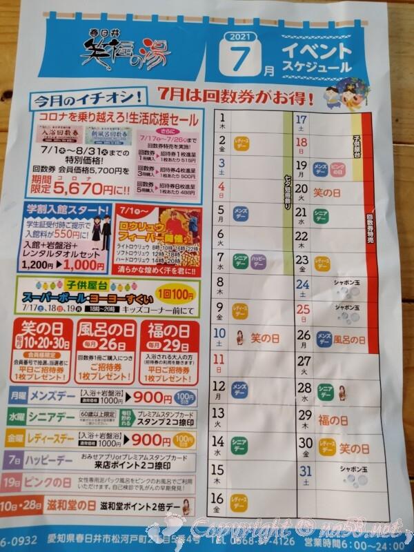 春日井笑福の湯(愛知春日井)2021年7月のイベントカレンダー