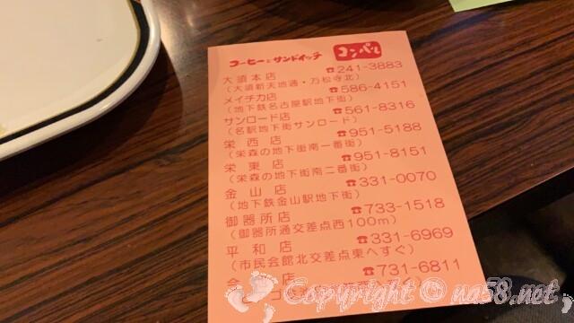 コンパル 名古屋市内で9店舗展開中 お店と電話