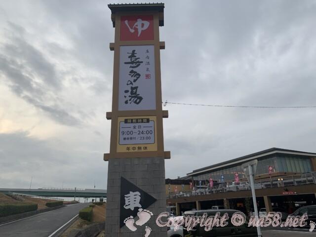庄内温泉 喜多の湯(名古屋市北区)外観と広告塔