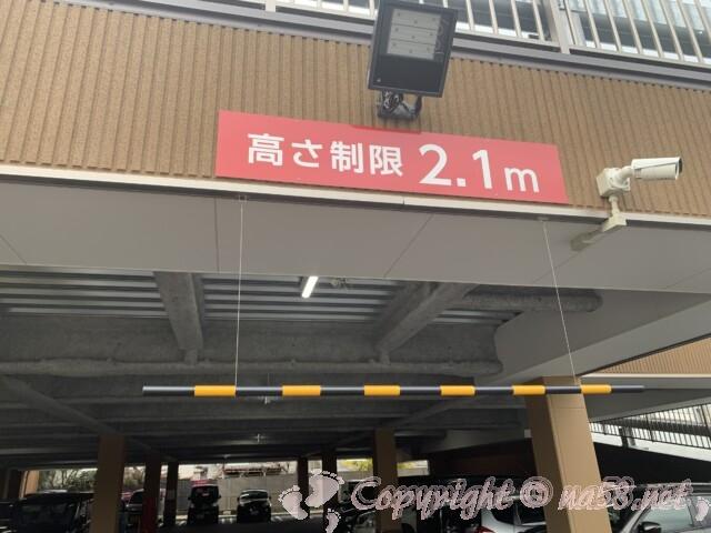 喜多の湯 庄内温泉 駐車場の高さ制限2.1m