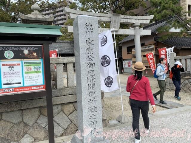 岡崎公園から徒歩1分の「徳川家康公厄除け開運運神社」鳥居