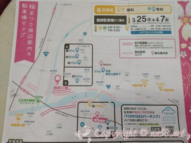 岡崎桜まつりの駐車場案内図 2021年