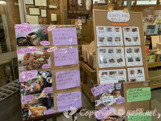 道の駅 吉野路大淀iセンター(奈良県吉野郡)食事処レストランのメニュー