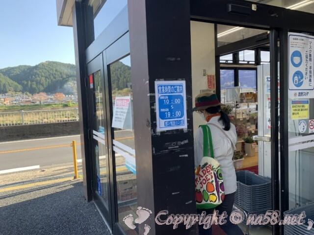吉野川沿いの「リバーフィールドよしの」の向かいにあるスーパーのヨシストさん営業時間