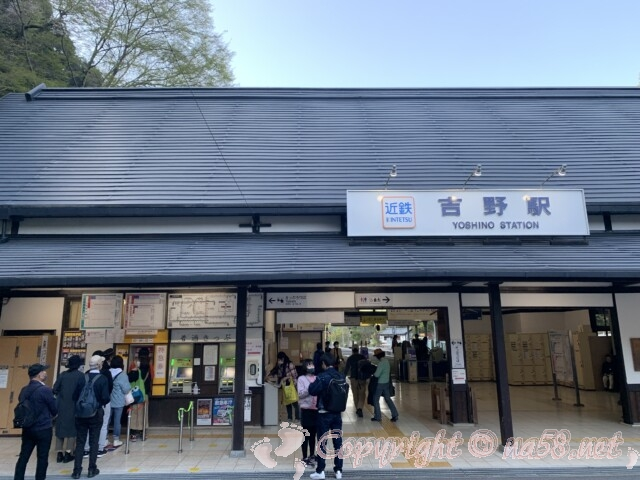 近鉄吉野駅 改札付近