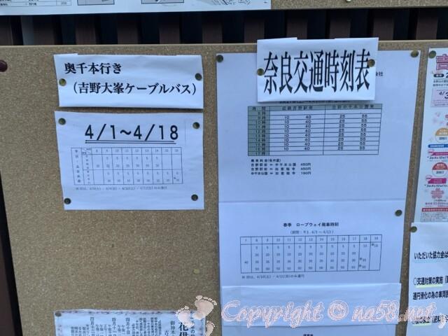 吉野山の近鉄吉野駅にある バス二社の時刻表とロープウェイの時刻表(春季)