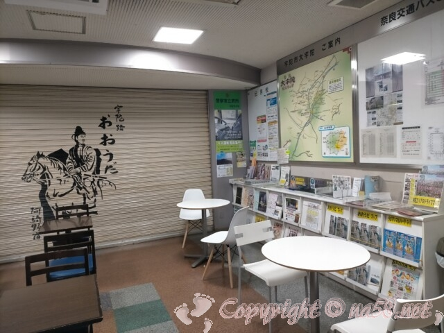 「道の駅 宇陀路大宇陀」の休憩室 情報室