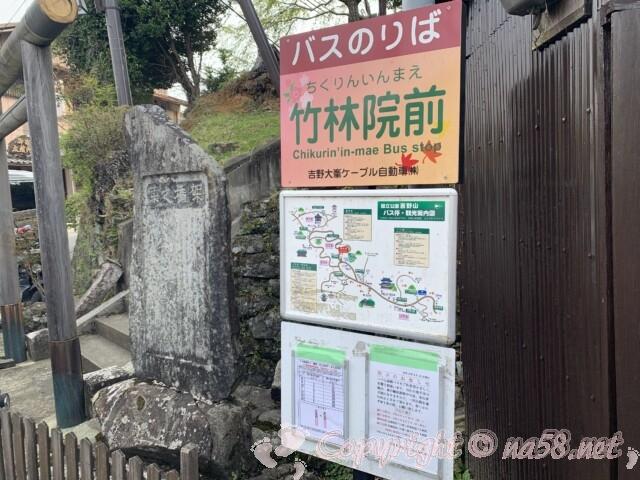 吉野大峯ケーブルバス 竹林院前バス停