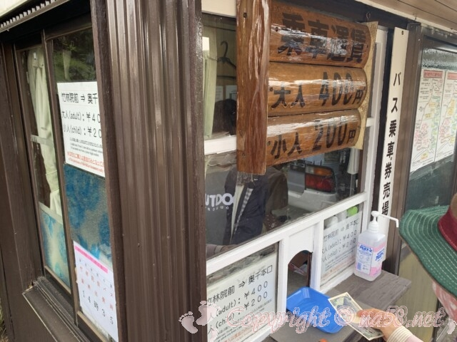 吉野山 奥千本口まで行くバスの料金所