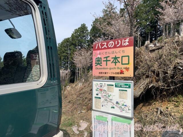 吉野山 奥千本口のバス停