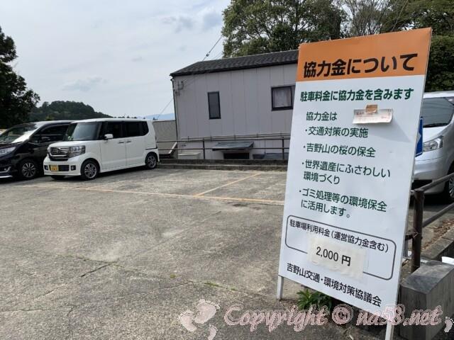 吉野山の有料駐車場 2021年は一回2000円