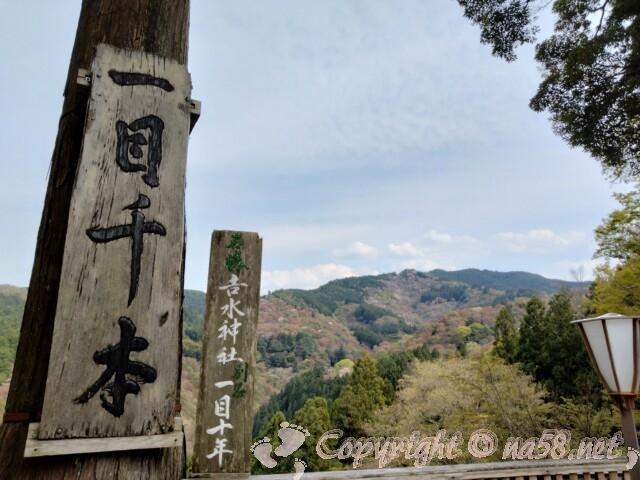 吉野山 吉水神社(中千本)からの一目千本の景観