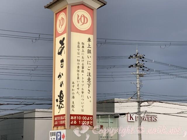 あすかの湯(奈良県橿原市)の立体看板