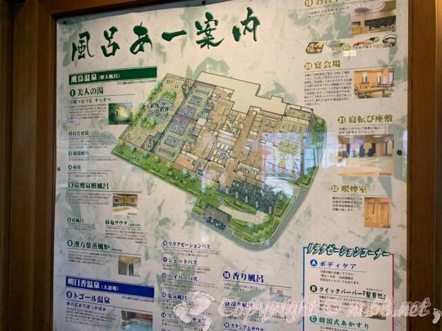 あすかの湯(奈良県橿原市)施設内の図