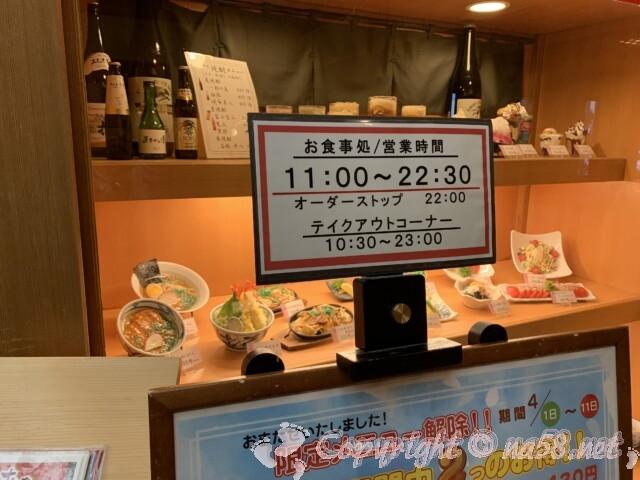 あすかの湯(奈良県橿原市)食事処あすか営業時間