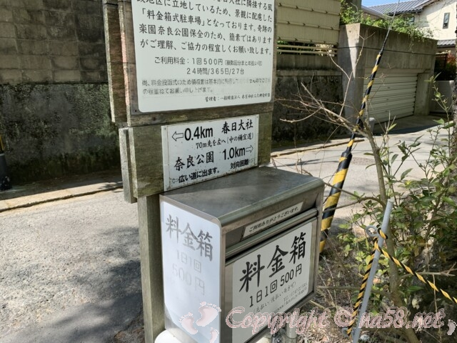 春日大社の近くにある「春日大社最寄り駐車場」の料金箱