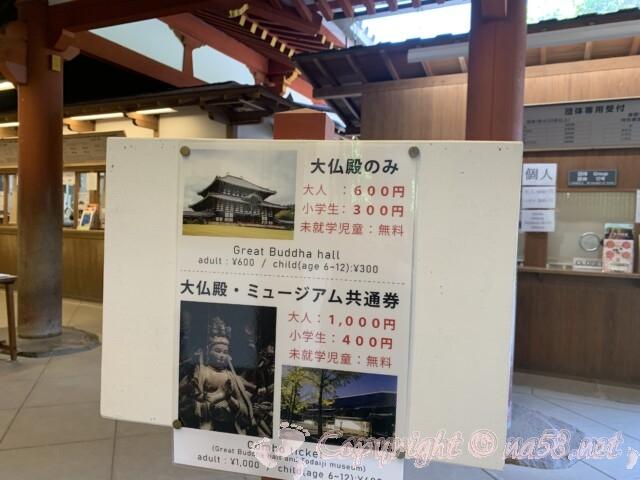 奈良県 東大寺の大仏殿 拝観料
