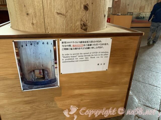 奈良の大仏殿にある「柱の穴くぐり」
