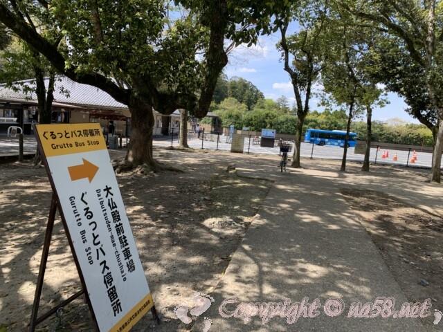 奈良 大仏殿前駐車場