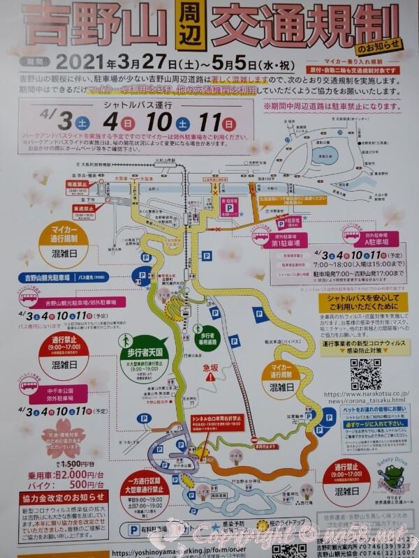 吉野山の周辺交通規制のお知らせ 地図2021年3月27日から5月5日