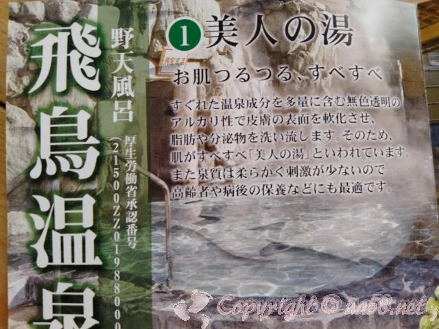 あすかの湯(奈良県橿原市)屋内人工温泉