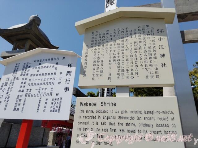 別小江神社(名古屋市北区)の由緒と年間行事