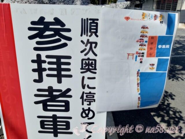 別小江神社(名古屋市北区)の駐車場 案内図