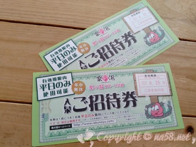 こまき楽の湯(愛知県小牧市)平日ご招待券