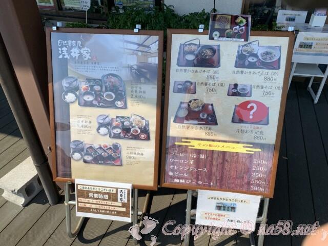 道の駅 浅井三姉妹の郷(滋賀県長浜市)レストランメニュー