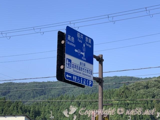 道の駅 塩津海道あぢかまの里(滋賀県長浜市)道路標識