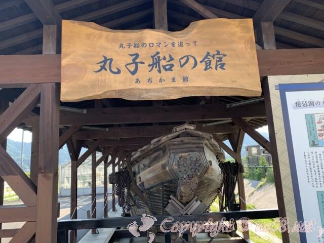 道の駅 塩津海道あぢかまの里(滋賀県長浜市)丸子船展示と解説