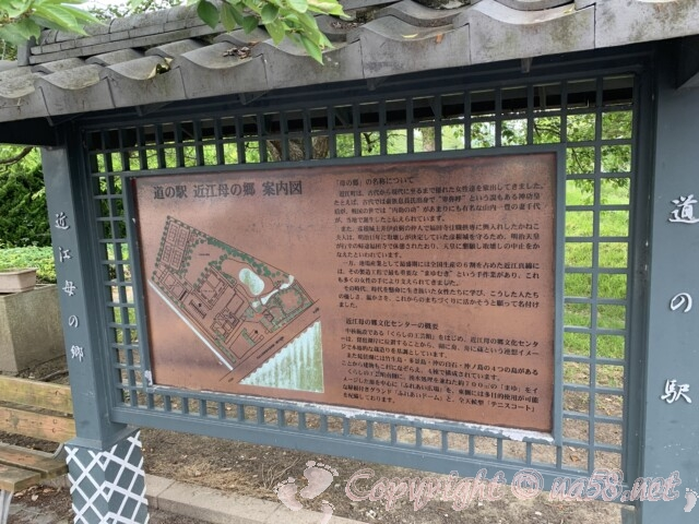 「道の駅 近江母の郷」(滋賀県米原市)案内図