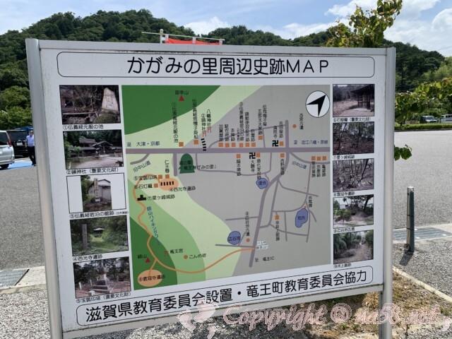 「道の駅 竜王かがみの里」滋賀県蒲生郡 史跡マップ