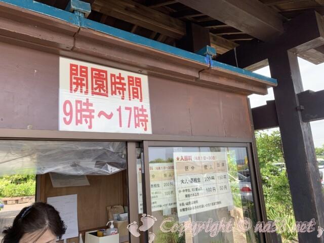 もりやま芦刈園(滋賀県守山市) 料金時間