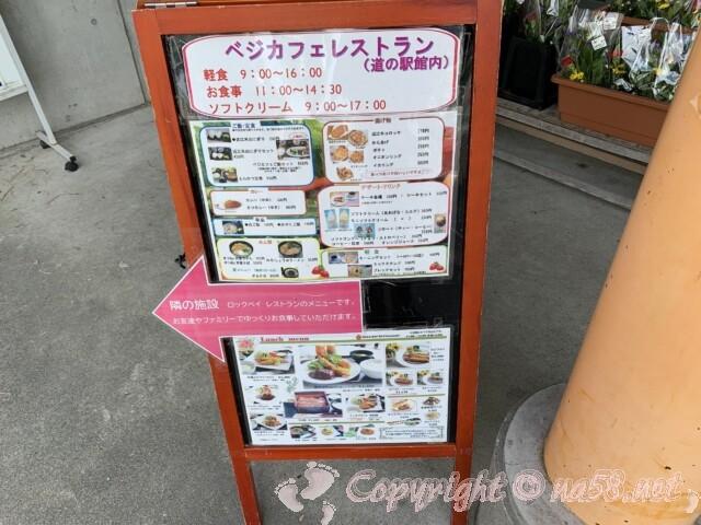 道の駅草津(滋賀県草津市)のレストランメニュー