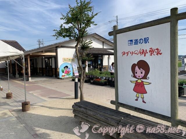 「道の駅 アグリの郷栗東」(滋賀県栗東市)トレー土マークの看板と駐車場