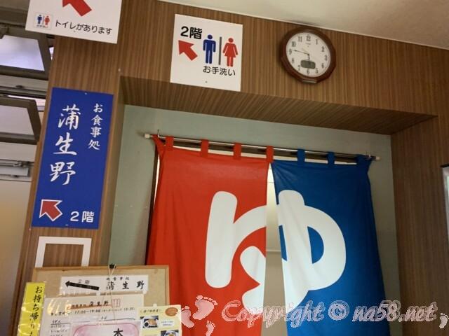蒲生野の湯(滋賀県蒲生郡竜王町)のお風呂の入り口のれん