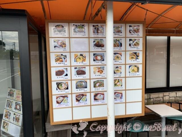 「道の駅 アグリパーク竜王」(滋賀県蒲生郡)レストランメニュー