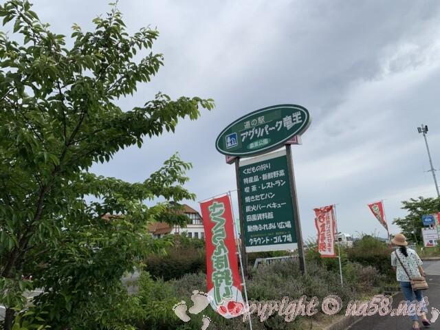 「道の駅 アグリパーク竜王」(滋賀県蒲生郡)さくらんぼ狩りなどが近くに