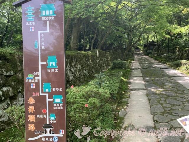 金剛輪寺(滋賀県愛知群)参拝順路の案内図