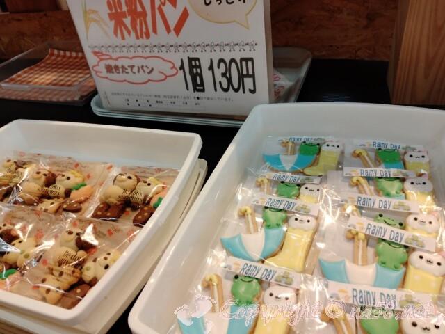 「道の駅 せせらぎの里こうら」滋賀県犬上群甲良町 かわいい米粉パン