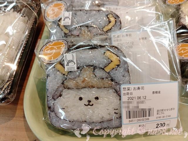 「道の駅 せせらぎの里こうら」滋賀県犬上群甲良町 彦根のマスコットひこにゃんのお寿司