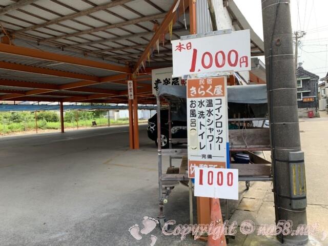 内海海水浴場(愛知県南知多町)海の家 料金