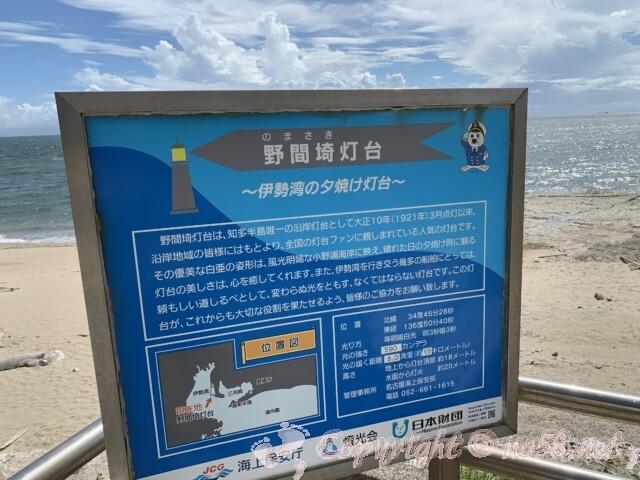 野間灯台(愛知県美浜p町)の経歴・位置・光の強さ説明
