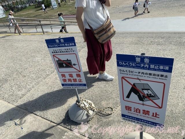 常滑りんくうビーチ(愛知県常滑市)禁止事項